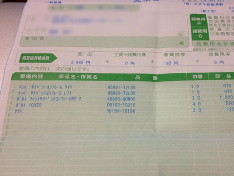 写真 12-11-11 23 51 07.jpg
