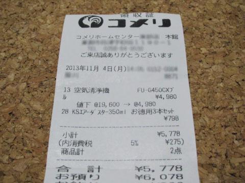 20131105_010155.JPG