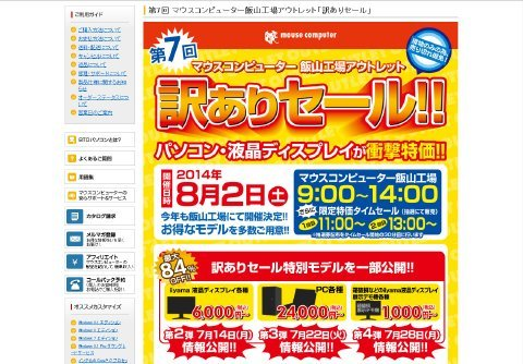 スクリーンショット 2014-08-04 12.40.23.jpg