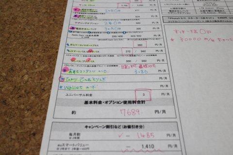 20140616_012119.JPG